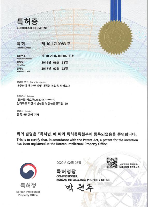 특허증(내구성이우수한씨앗내장형녹화용식생포대)-1