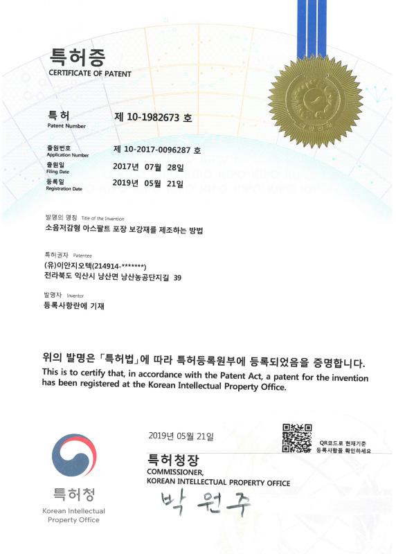 특허증(소음저감형아스팔트포장보강재제조)-1