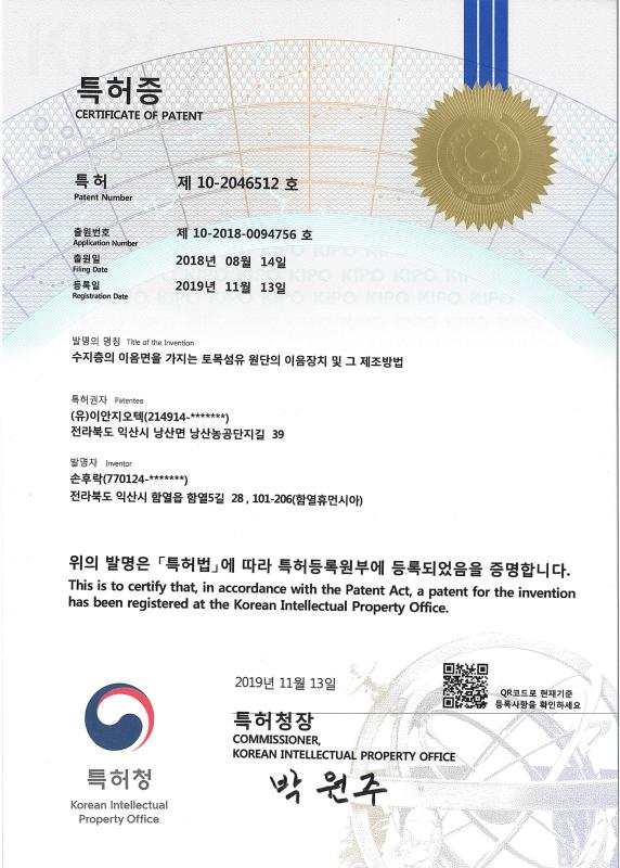 특허증(수지층의이음면을가지는토목섬유원단의이음장치및그제조방법)-1