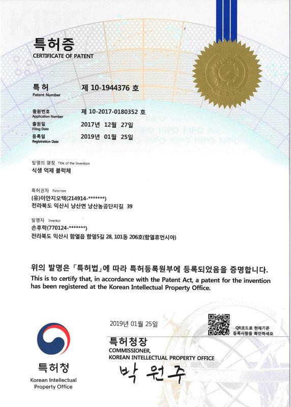 특허증(식생억제블럭체)-1
