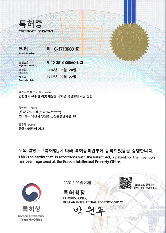 특허증(안전성이우수한씨앗내장형식대포대시공방법)-1
