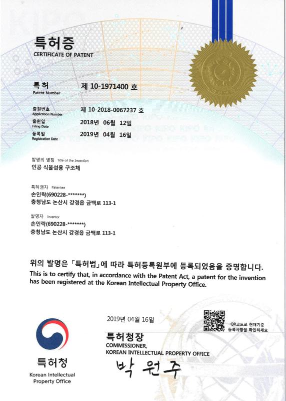 특허증(인공식물섬용구조체)-1