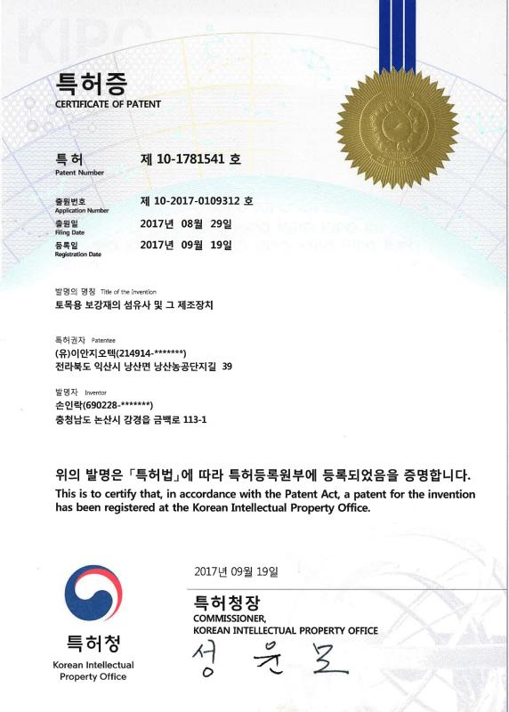 특허증(토목용보강재섬유사)-1