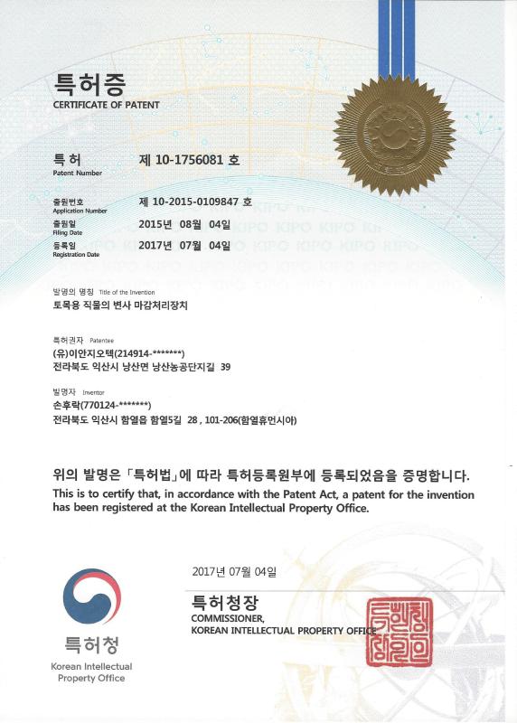 특허증(토목용+직물의+변사+마감처리장치)-1