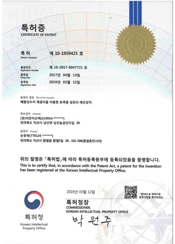 특허증(폐합성수지재생사를이용한)-1