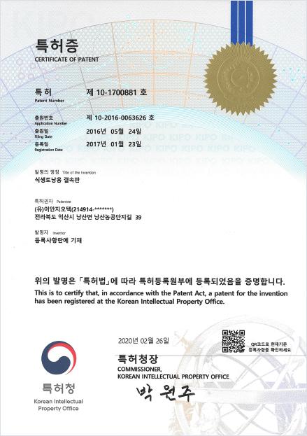 특허증(식생토낭용결속판)-1 3